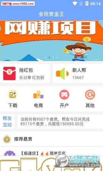 全民赏金王app安卓版v1.0截图0
