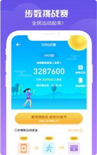 运动步数赚现金app安卓版v1.0截图0
