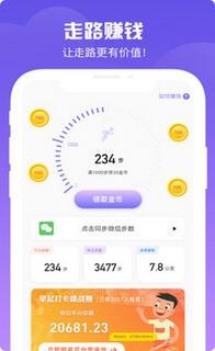 运动步数赚现金app安卓版v1.0截图1
