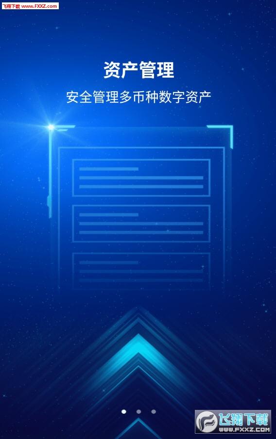 WXB沃享币app官网版1.0.0截图0