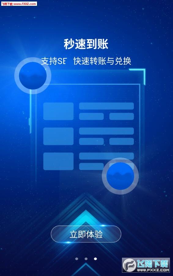 WXB沃享币app官网版1.0.0截图2