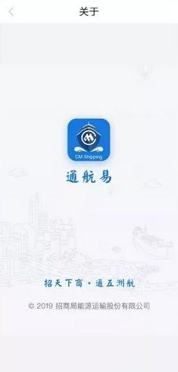 通航易客户版官方appv5.2.39截图0