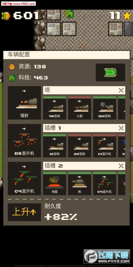 坦克故事2安卓中文版v1.061截图2