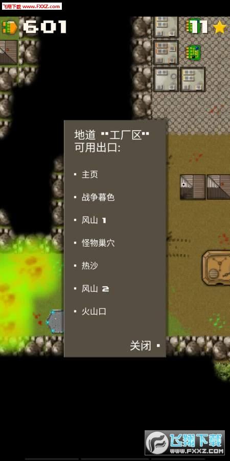 坦克故事2安卓中文版v1.061截图3