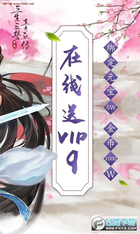 三生三誓青丘传满v礼包版1.0.1.0.10截图0