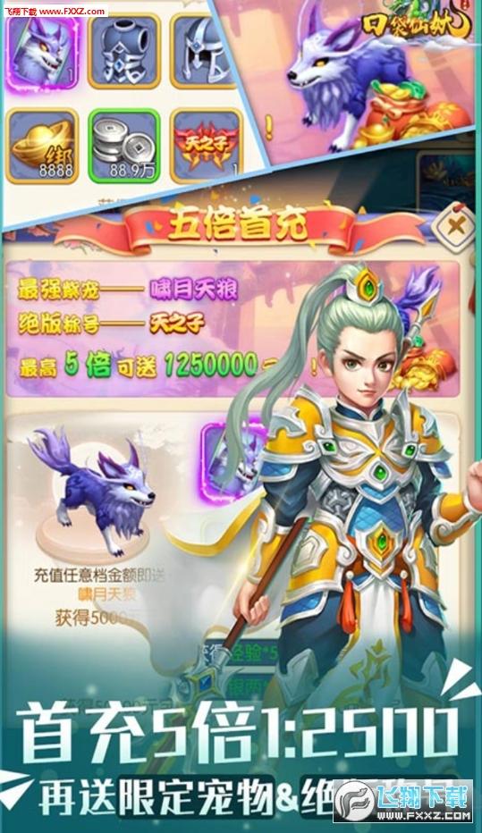 口袋仙妖变态9999元宝版1.0截图2