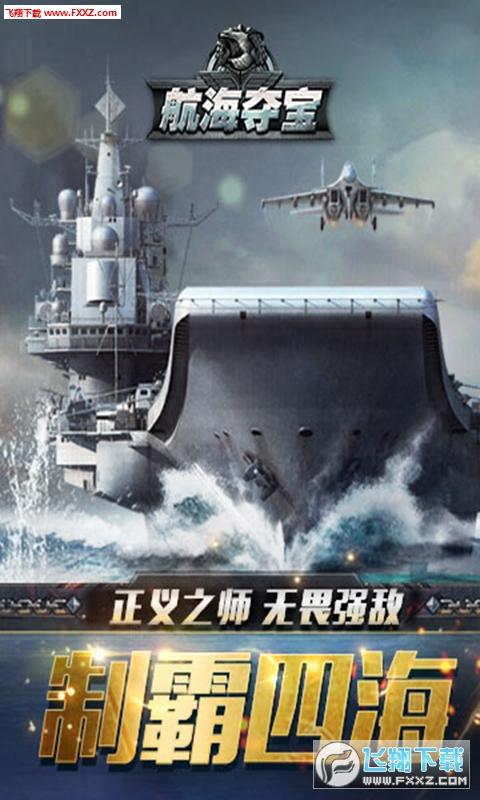 航海夺宝海战游戏官方版v7.0.23截图1