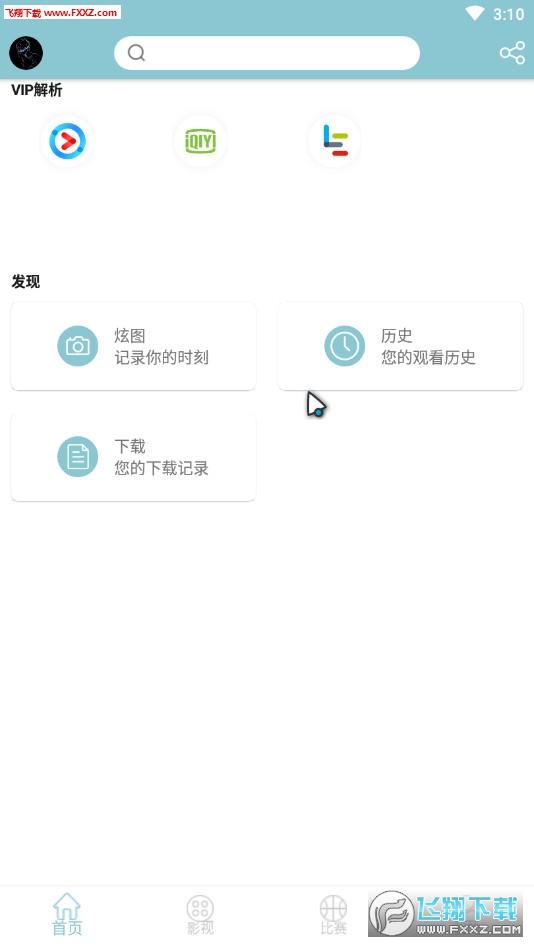 小豹快搜app安卓最新版V5.0.2截�D0