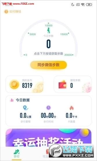 运动大亨app正式版1.0.0截图1