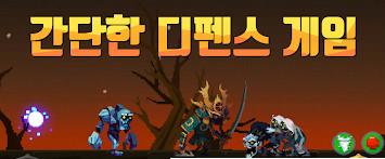 怪物联盟防御战官方联赛版1.0.2截图0