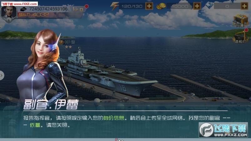战舰与使命安卓最新版1.0.1截图0