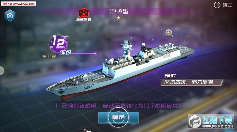 战舰与使命安卓最新版1.0.1截图3