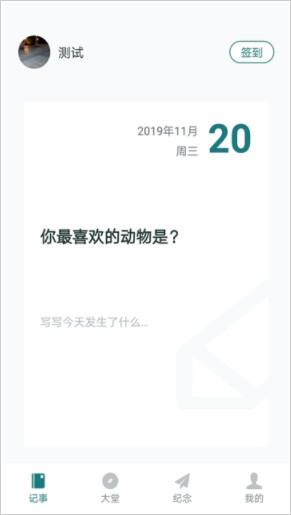 情话达人app安卓手机版1.0.0截图0