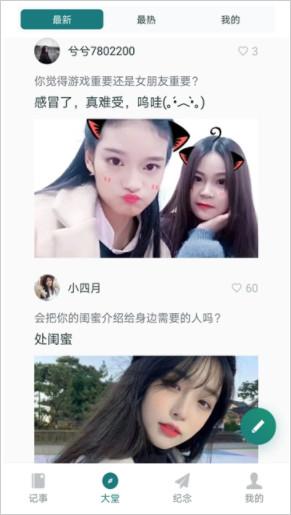 情��_人app安卓手�C版1.0.0截�D1