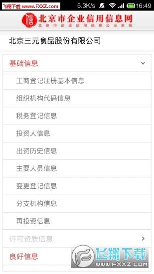 北京市企业信用信息网官网appv2.3最新版截图1