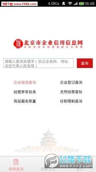 北京市企业信用信息网官网appv2.3最新版截图2