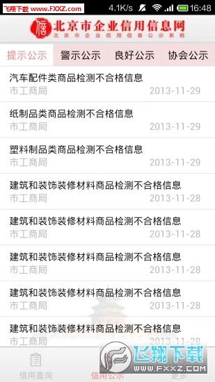 北京市企业信用信息网官网appv2.3最新版截图3