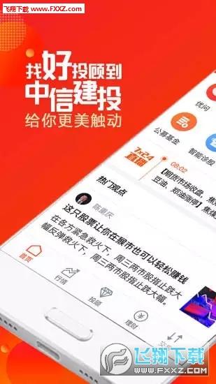 中信建投�C券app(蜻蜓�c金)v4.5.2截�D0