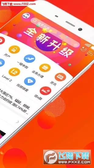 中信建投�C券app(蜻蜓�c金)v4.5.2截�D1