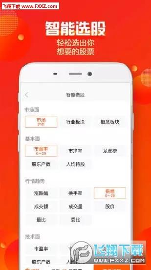 中信建投证券app(蜻蜓点金)v5.2.2截图2
