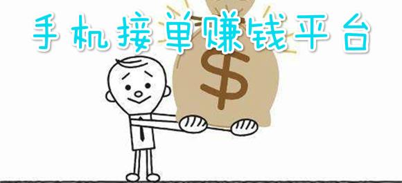 网上接单赚钱_免费微信接单赚钱平台_类似众帮接单