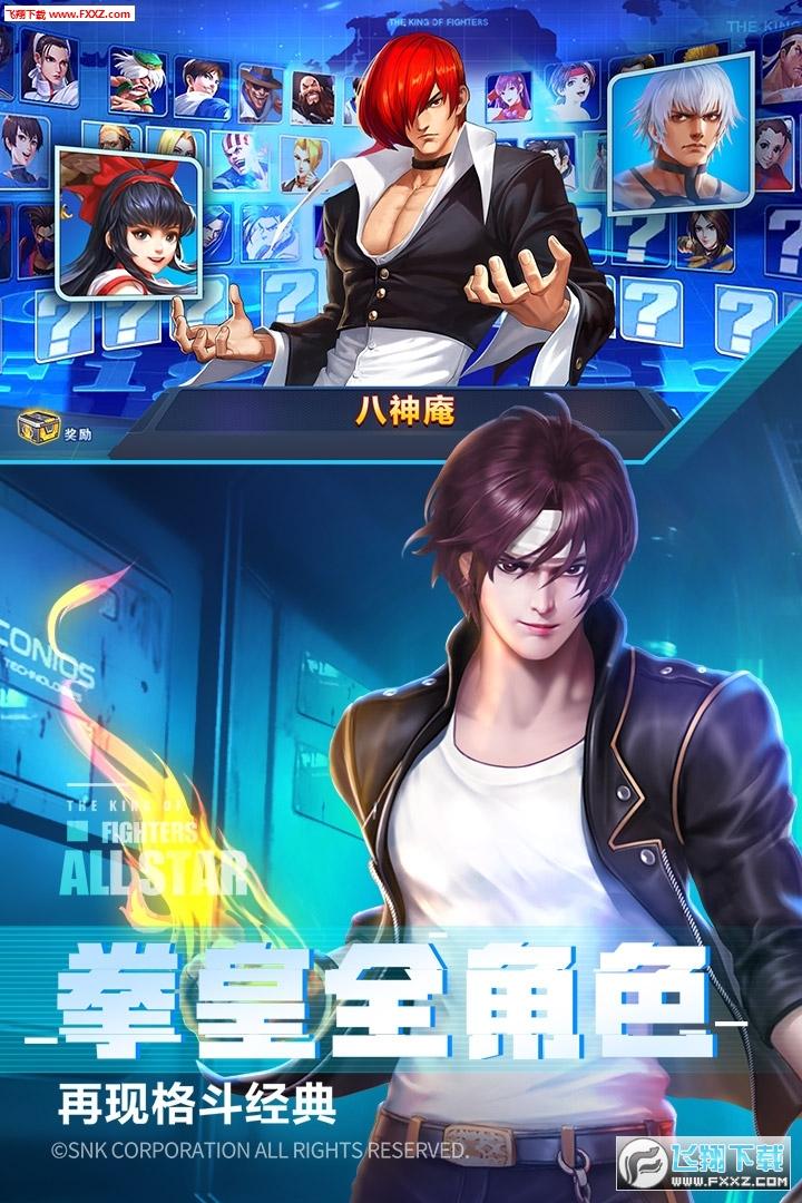 SNK拳魂觉醒手游侍魂月华剑联动版v1.6截图0