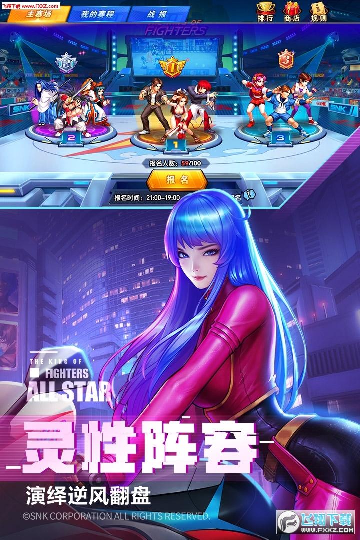 37手游拳魂觉醒官方版v1.6截图2