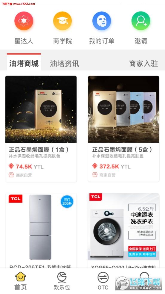 欢乐送YTB app官网正式版1.0.1截图2
