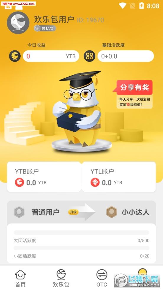 欢乐送YTB app官网正式版1.0.1截图0
