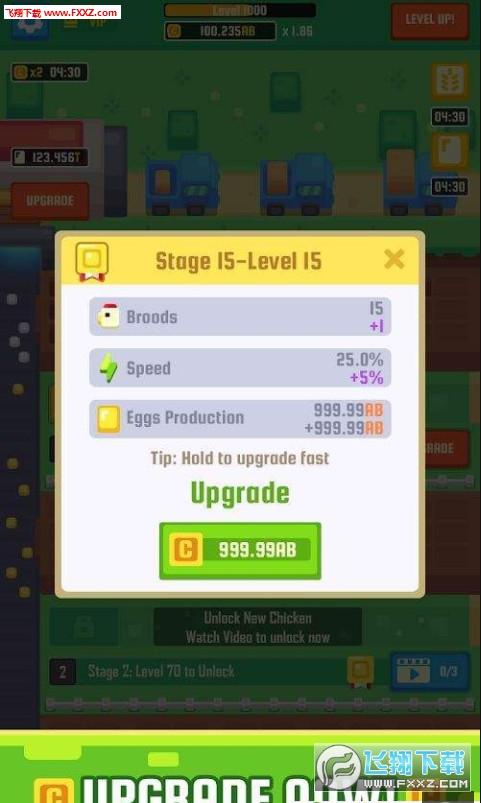 阳光养鸡场app官方最新版1.0截图0