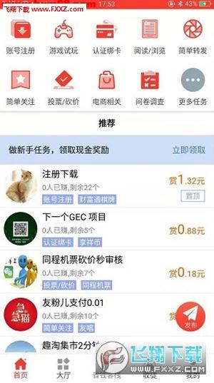 急急猫app官方安卓版1.0.0截图0