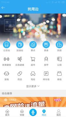 亳州爱心献血appv2.5.03最新版截图0