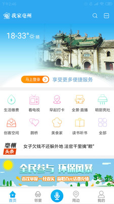 亳州爱心献血appv2.5.03最新版截图3