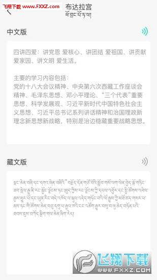 藏译通app(中藏互译)安卓版v4.0.0截图0
