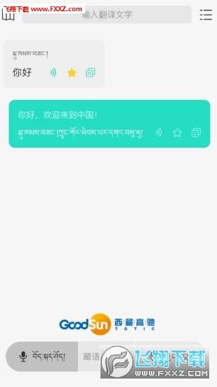 藏译通app(中藏互译)安卓版v4.0.0截图2