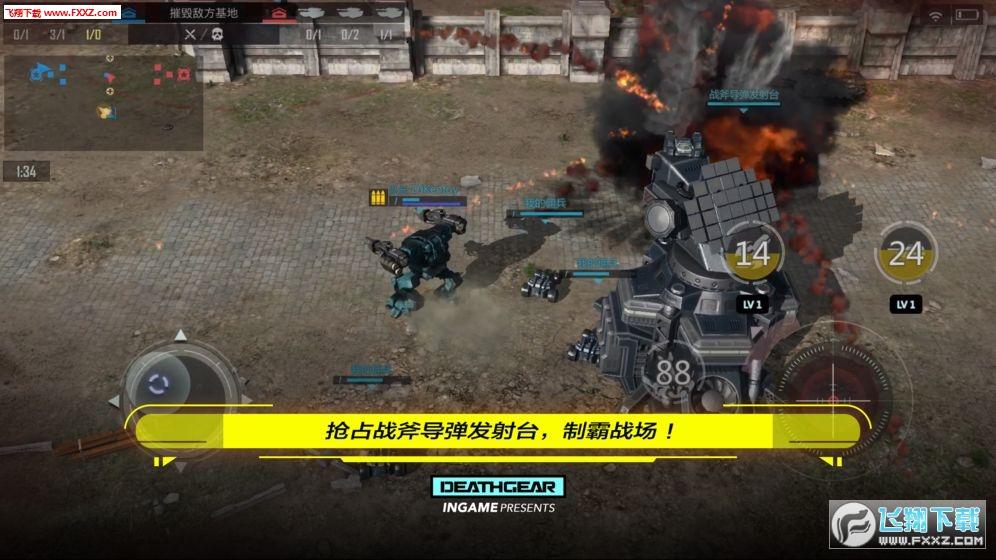 致命机甲测试服截图1