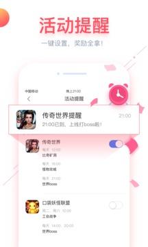 小马游戏盒子app官方版截图2