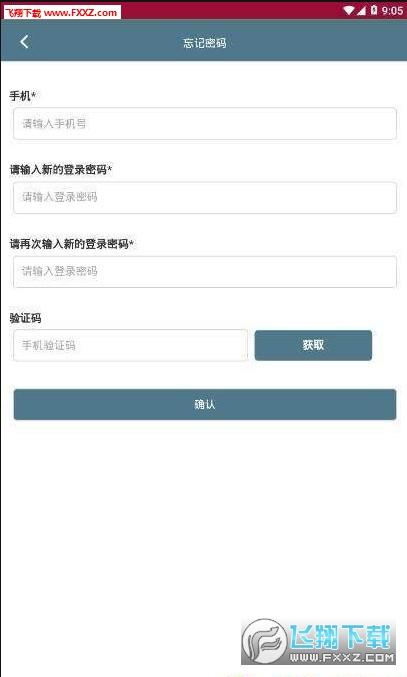 永恒星钻app官方安卓版1.0截图1