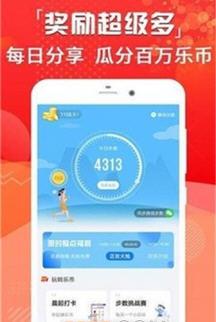 天天趣步数app安卓版v1.0截图2