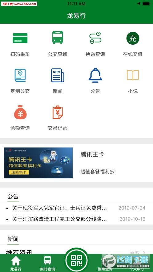 龙易行app官方版v1.20截图2