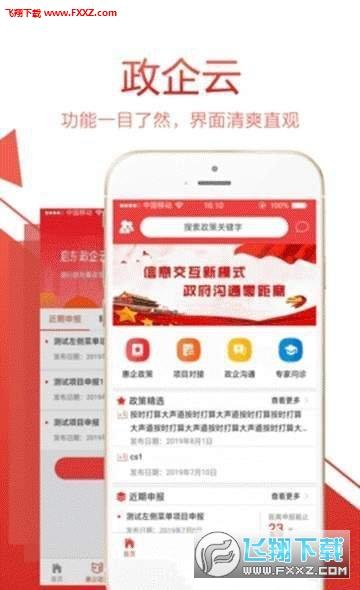 启东政企云app官方版v1.2.3截图2