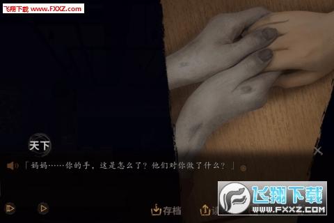 探灵安卓中文版2.2.4截图1