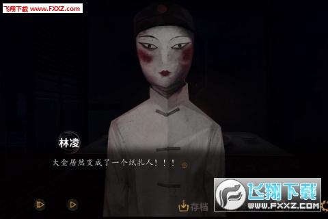 探灵安卓中文版2.2.4截图2