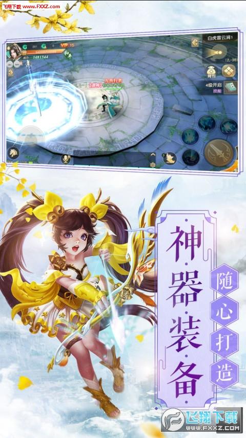 梦幻仙侣:无限火力BT破解版1.0.0截图0