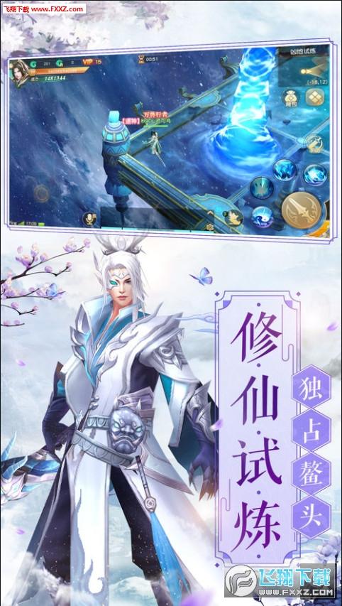 梦幻仙侣:无限火力BT破解版1.0.0截图1