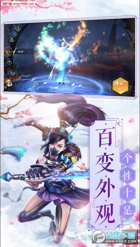 梦幻仙侣:无限火力BT破解版1.0.0截图2