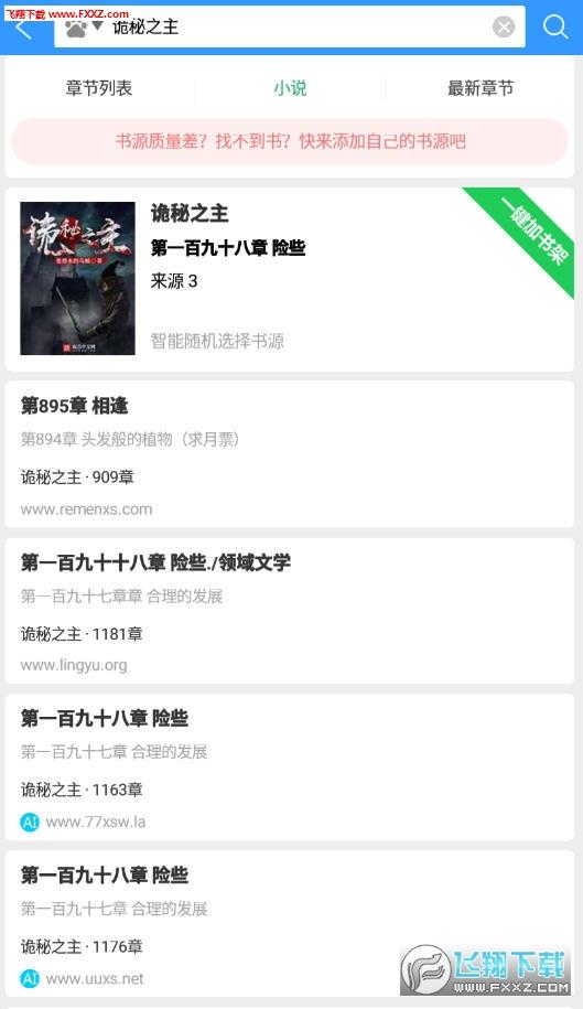 书荒免费小说app官方版v1.2.1截图0
