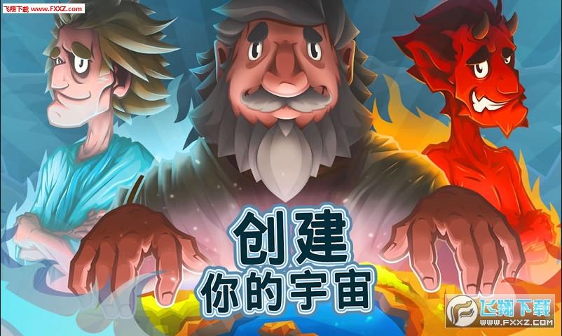 全能上帝官方中文版1.36.8截图2
