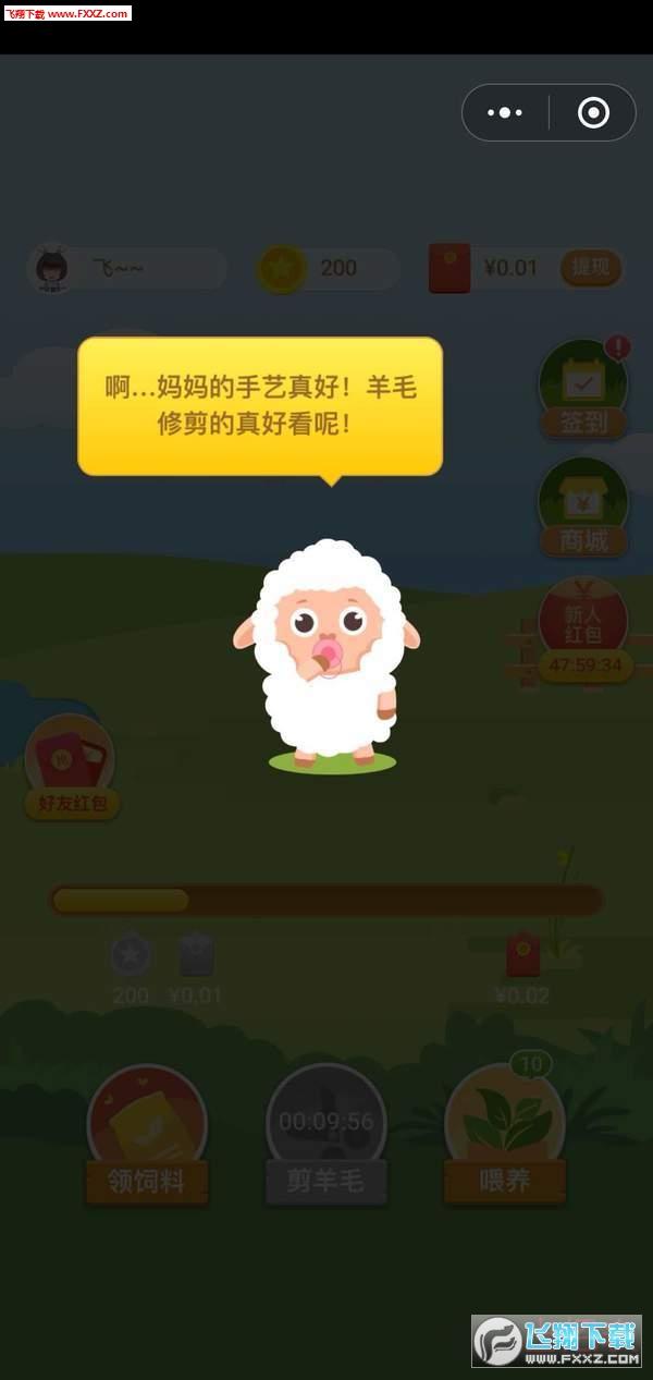 天天喂羊赚钱app手机版1.0.0截图1