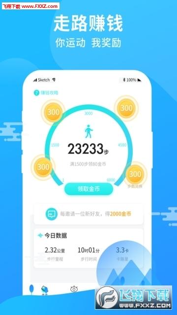 漫步运动app安卓正式版1.0.0截图0